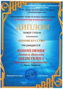 diplom_-blistayushhiy-mir